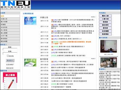 http://www.tneu.org.tw/index.php