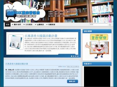 http://web.tn.edu.tw/reading/