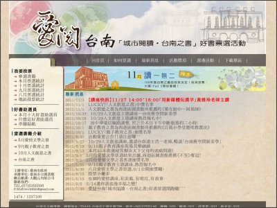 http://twup.org/tainanbook/index.asp