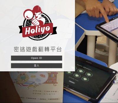https://holiyo.tn.edu.tw
