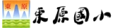 東原國小資訊網站